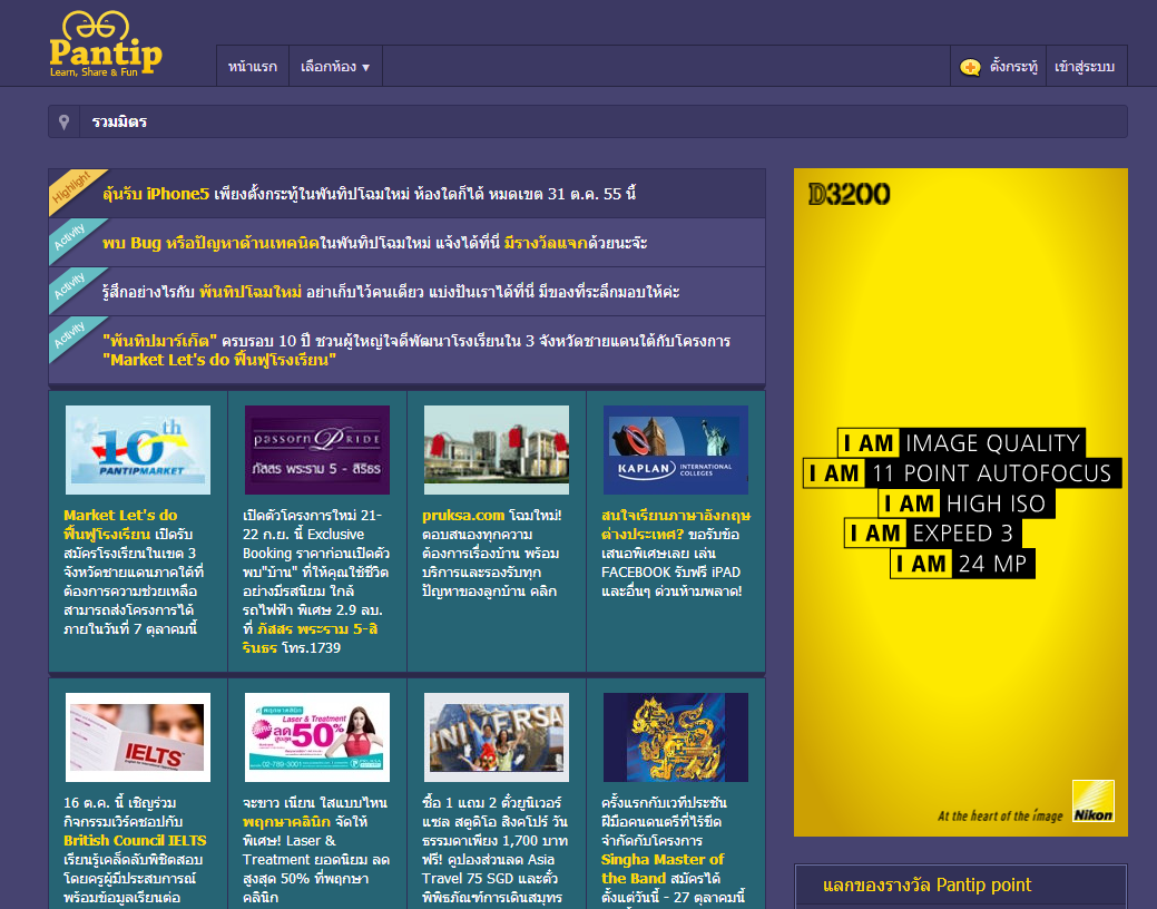 タイで最大の掲示板「Pantip」